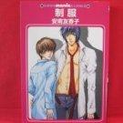 Seifuku YAOI Manga Japanese / Yukako Anan