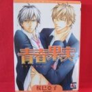 Seishun Kajitsu YAOI Manga Japanese / Aco Oumi