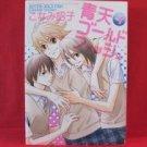 Seiten Gold Fish #1 YAOI Manga Japanese / Shoko Conami