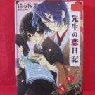 Sensei no Koinikki YAOI Manga Japanese / Sakurana Haru