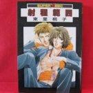 Shatei Hani YAOI Manga Japanese / Kiriko Higashizato