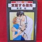 Shihaisuru Yubisaki YAOI Manga Japanese / You Higashino