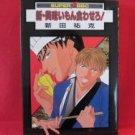 Shin Oishiimon Kuwasero! YAOI Manga Japanese / Youka Nitta