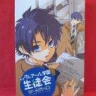 Shiritsu Crear Gakuen Seitokai YAOI Manga Japanese / Ken Homerun