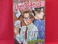 Shutter Chance YAOI Manga Japanese / Jiro Akiba