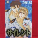 SILENT YAOI Manga Japanese / Aya Yoshiki