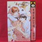 Soba ni Oitene YAOI Manga Japanese / Yaya Sakuragi