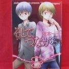 Soshite Tsunagaru YAOI Manga Japanese / Ichiko Makimoto