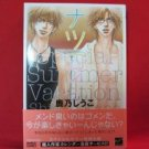 Special Summer Vacation Natsukoi YAOI Manga Japanese / Shiuko Kano