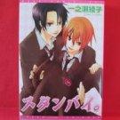 Standby YAOI Manga Japanese / Ayako Ichinose