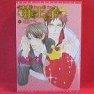 Strawberry Prince Ichigo Ouji YAOI Manga Japanese / Kazura Matsumoto
