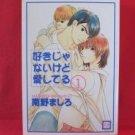 Sukijanaikedo Aishiteru YAOI Manga Japanese / Mashiro Minamino