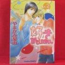 Sukikamosirenai #2 YAOI Manga Japanese / Riyu Yamakami