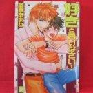 Sukito Iinasai! YAOI Manga Japanese / Amane Fuki