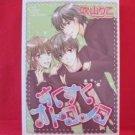 Sukusuku Otokonoko YAOI Manga Japanese / Rikco Fukiyama