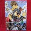 Sweet But Nasty Yasashii keredo Ijiwaru de YAOI Manga Japanese / Naduki Koujima