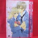 Sweet Embrace YAOI Manga Japanese / Kazuka Minami