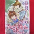 Sweet Home Shigan YAOI Manga Japanese / Yuko Ikedo, Juna Nishikawa
