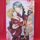 Sweetish Happiness YAOI Manga Japanese / Yura Miyazawa