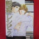 Temptation Recipe #2 Yuuwaku Recipe YAOI Manga Japanese / Souta Narazaki
