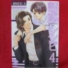 Temptation Recipe #4 Yuuwaku Recipe YAOI Manga Japanese / Souta Narazaki