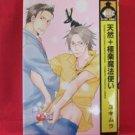 Tennen + gokuraku Mahoutsukai YAOI Manga Japanese / Yukimura