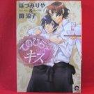 tenohira de Kiss YAOI Manga Japanese / Riya Hozumi, Ryoko Seki