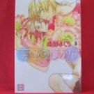 Tenshi no Jikan #3 YAOI Manga Japanese / Mashiro Minamino