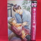 The Finger To Whisper Sasayakunowa Sonoyubi YAOI Manga Japanese / Riyu Yamakami