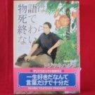 The Story Doesn't End For Death Monogatari wa Shi de Owaranai YAOI Manga Japanese / Hajime Tojitsuki