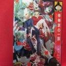 The Whole Family Of Nakagamike YAOI Manga Japanese / Homerun Ken