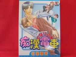 Tonari no Chikan Densha YAOI Manga Japanese / Ami Kitasato