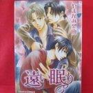 Tooi Nemuri YAOI Manga Japanese / Riyu Yamakami