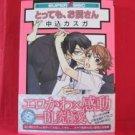 Tottemo Otonarisan YAOI Manga Japanese / Kasuga Makagome