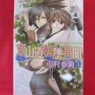 Touzan Douten Tsuiibun #1 YAOI Manga Japanese / Shungiku Nakamura