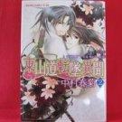 Touzan Douten Tsuiibun #2 YAOI Manga Japanese / Shungiku Nakamura