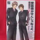 Troublesome Lover Sewa Yakasenjaneyo YAOI Manga Japanese / Tamaki Kirishima