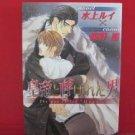 Tsari to Yobareta Otoko #1 YAOI Manga Japanese / MINAKAMI Rui, HIGASHINO You