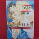 Tsari to Yobareta Otoko #3 YAOI Manga Japanese / MINAKAMI Rui, HIGASHINO You