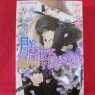 Tsuki wa Yamiyo ni Kakuruga Gotoku YAOI Manga Japanese / Shungiku Nakamura