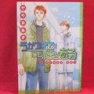 Ukatsunimo Hodo ga Aru YAOI Manga Japanese / Aki Senoo