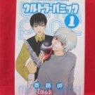 Ultra Panic #1 YAOI Manga Japanese / Misaki Saitoh