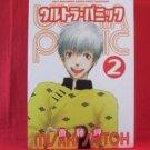 Ultra Panic #2 YAOI Manga Japanese / Misaki Saitoh
