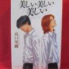 Utsukushii Utsukushii Utsukushii YAOI Manga Japanese / Satosumi Takaguchi