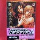 Vampire no Shouzou #1 YAOI Manga Japanese / Hiroki Kusumoto