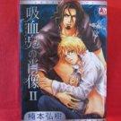 Vampire no Shouzou #2 YAOI Manga Japanese / Hiroki Kusumoto