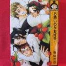 We Like Hotness Oatsuinoga Osuki YAOI Manga Japanese / Sakyou Yozakura