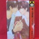 Welcome To The Chemistry Lab, Continued Zoku Kagakushitsu e Douzo YAOI Manga Japanese / Rie Honjo