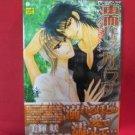 Wet Boby Nureru Karada YAOI Manga Japanese / Aya Yoshiki