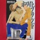 White Brand YAOI Manga Japanese / Youka Nitta